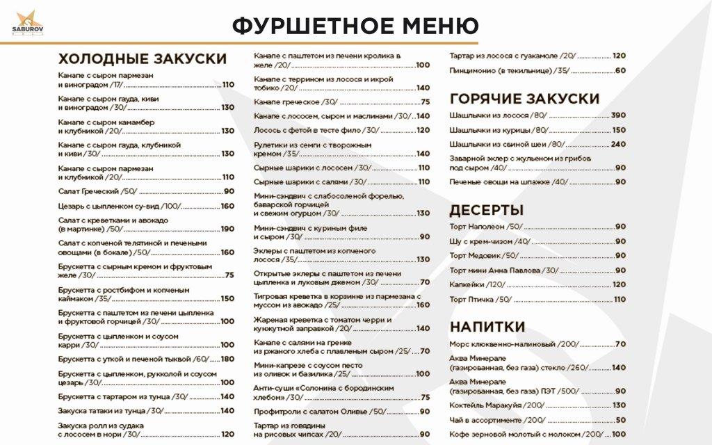 Фуршетное меню
